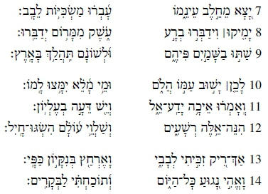 text psalm 151 a und b